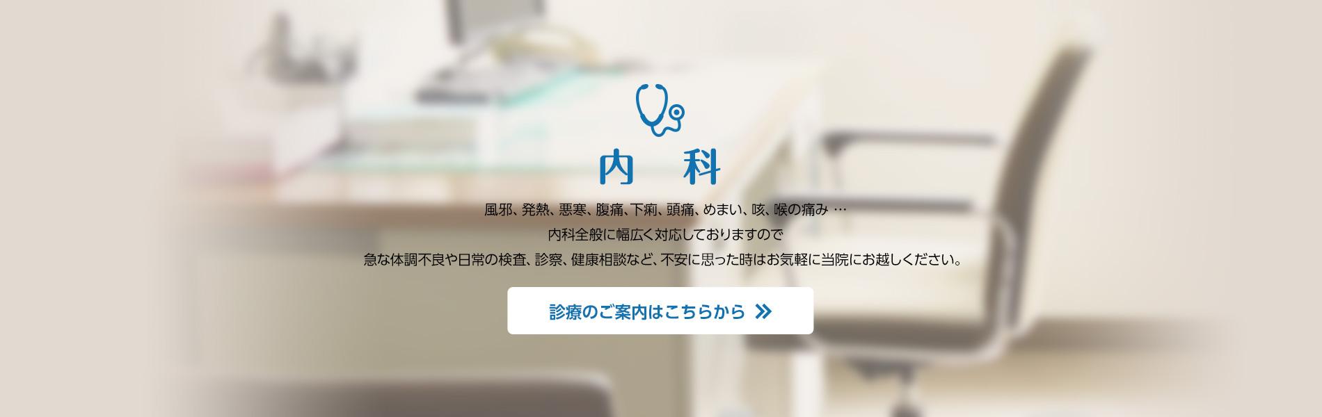 内科全般の診療をおこなっています